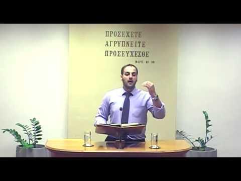 11.08.2018 - Β' Κορινθίους Κεφ 5 - Γιώργος Δαμιανάκης