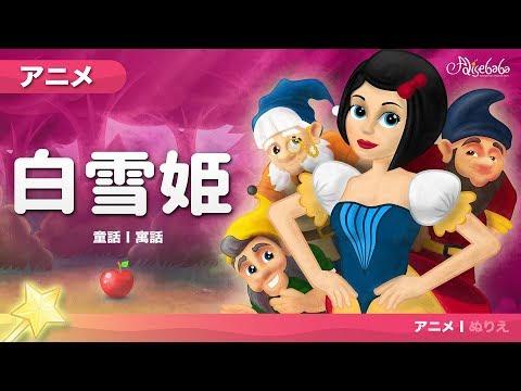 白雪姫 おとぎ話 | 子供のためのおとぎ話 | 漫画アニメーション (Việt Sub)