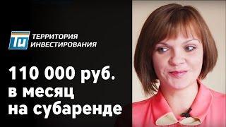 Арендный бизнес - Как заработать на субаренде от 110 000 руб(http://go.tinvest.org/freedom?utm_source=youtube&utm_content=youtube_desc_prazdnik_subarenda_wkCGQfDHxHw - читайте книгу