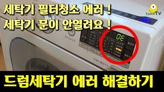 세탁기 필터청소 에러 해결법 | 드럼세탁기 문잠김 해제…