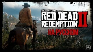 Red Dead Redemption 2: трейлер #2 на русском