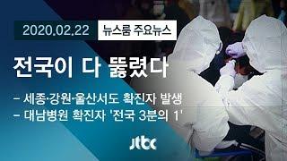 [뉴스룸 모아보기] 전국이 다 뚫렸다…확진자 매일 2배씩 늘어 / JTBC News