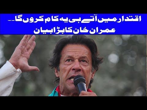 Zardari Nawaz Partnership nay Pakistan Ko Makrooz Kardiya - Imran khan
