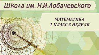 Математика 1 класс 3 неделя Изменение признаков предметов. Порядок расположения предметов. Счёт.