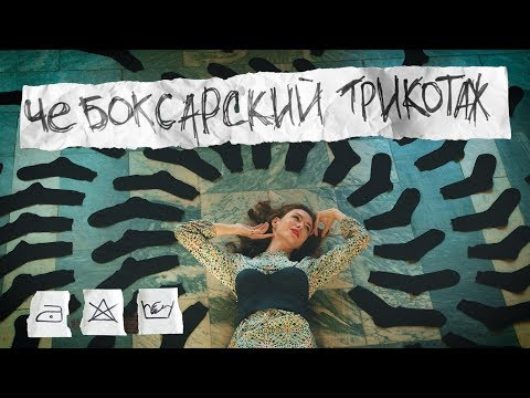 "тренд 2020 : чувашский стиль (несогласованная реклама ""Чебоксарского трикотажа"")"