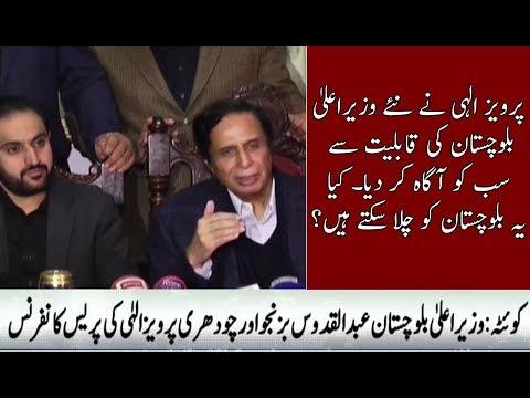 Pervez Ilahi Press Conference With CM Balochistan | 15 January 2018