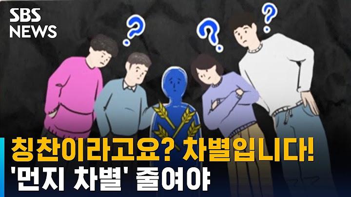 칭찬이라고요? 차별입니다!…'먼지 차별' 줄여야 / SBS