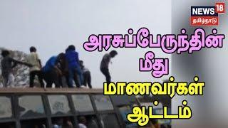 பொங்கல் டே கொண்டாட்டம் : அரசுப்பேருந்தின் மேற்கூரையில் ஏறி ஆட்டம் போட்ட மாணவர்கள் 5 பேர் கைது