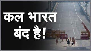 Bharat Bandh Protest: कल भारत बंद है राजनीति कब बंद होगी? | Farmers Protest Bharat Bandh