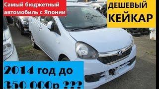 Daihatsu Mira eS, обзор.  Самый дешевый автомобиль !!!!