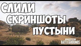PUBG ПУСТЫННАЯ КАРТА, НОВЫЕ СКРИНШОТЫ, АНТИЧИТ СИСТЕМА