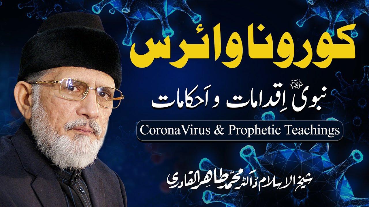 Corona Virus & Prophetic ﷺ Teachings   Shaykh-ul-Islam Dr Muhammad Tahir-ul-Qadri