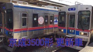 京成金町線 京成3500形 更新車 (柴又駅)