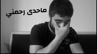 محمد ديمو وردي عليه بعرف كلامي قاسي بس واقع رح نتقبلو غصب عنا(بدعمكم بكبر)