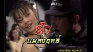 Repeat youtube video รักแผลงฤทธิ์ ฉัตรชัย+บงกช