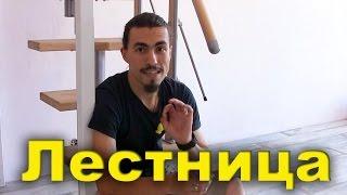 видео Консольные лестницы: особенности и преимущества