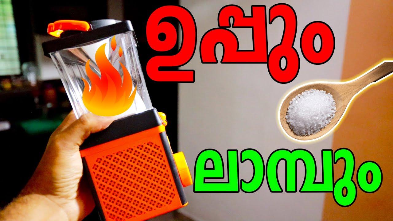 ഉപ്പും ലാമ്പും | Mobile charging with Salt Water 🔥🔥