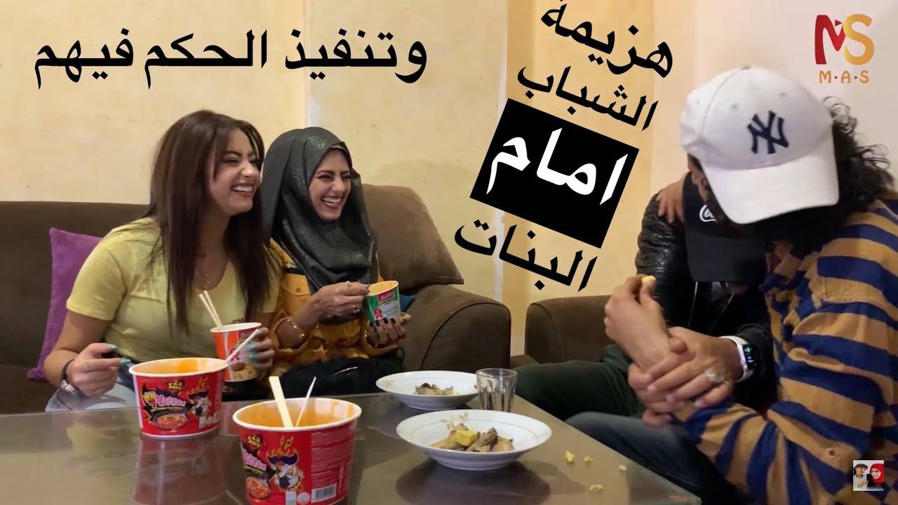حكم البنات على الشباب بعد التحدي ولعووووها ياجماعه