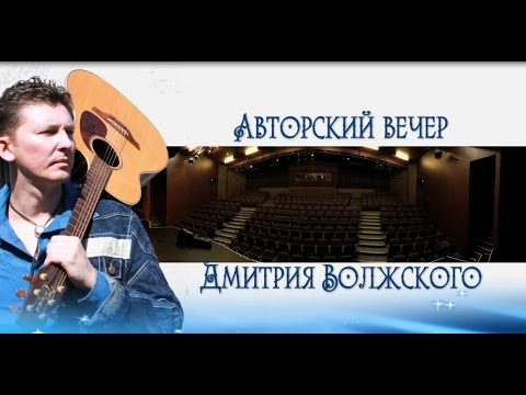 Авторский вечер Д.Волжского.01.Память наших дворов