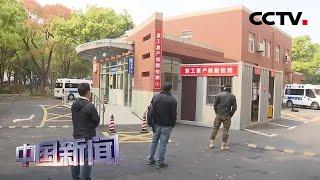[中国新闻] 新闻观察:核酸检测关口前移 助力复工复学 | 新冠肺炎疫情报道
