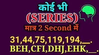 Number Series | Number Series Tricks | Reasoning Number Series | Series Shortcut/short tricks