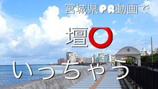 ありがとう!宮城都知事! https://www.youtube.com/watch?v=ST45xHcXM6...