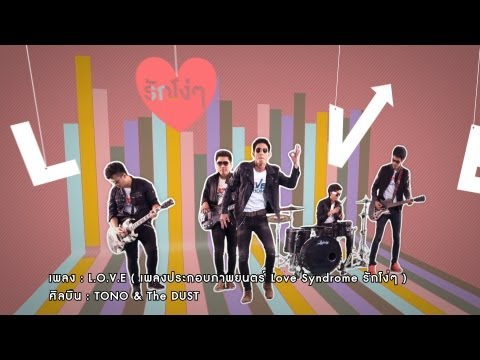 L.O.V.E. (Ost. LOVE syndrome รักโง่ๆ) - โตโน่ &The dust【OFFICIAL MV】