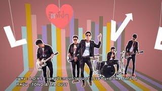 L.O.V.E. (Ost. LOVE syndrome รักโง่ๆ) - โตโน่ &The dust【OFFICIAL MV】