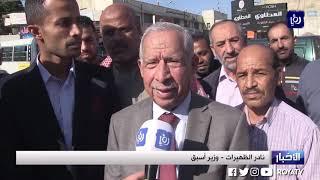 الأردنيون في الأغوار الشمالية يحتفلون باستعادة الباقورة والغمر ( 22/11/2019)