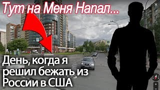Смотреть видео День когда я решил эвакуироваться из России онлайн