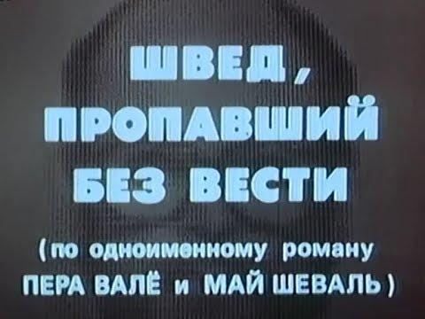 Швед, пропавший без вести , 1980 детектив. советский дубляж