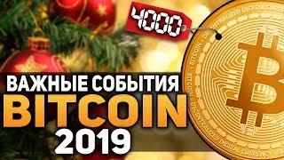 Биткоин Важные События в 2019 году! Прогноз Биткоин на 2019 год Криптовалюта