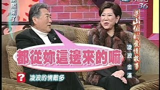 2005.02.28康熙來了完整版(第五季第33集) 梁山泊的愛情故事-凌波、金漢