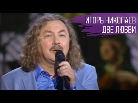 Игорь николаев 'две любви' // день семьи, любви и верности.