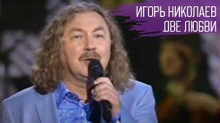 """Игорь Николаев """"Две любви"""""""