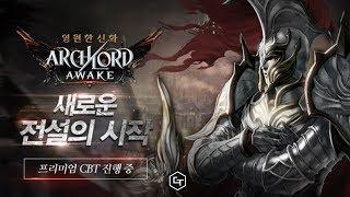 Archlord Awake - CBT Gameplay (WEBZEN Mobile Game)