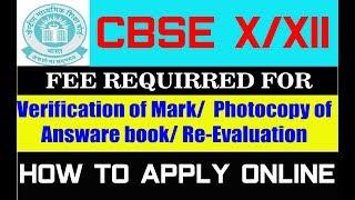How to apply for verification of CBSE marks 2018,  CBSE 10 वी  का पुनर्मूल्यांकन कैसे करै |