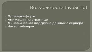Первый урок по программированию на языке JavaScript. Михаил Русаков