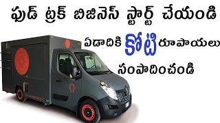 ఫుడ్ ట్రక్ బిజినెస్-How to Start Food Truck Business in Telugu ll Top Business ideas