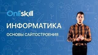 Информатика 10 класс: Основы сайтостроения