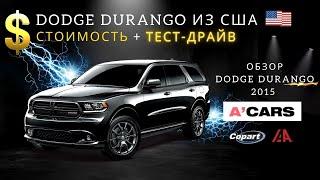 Обзор Dodge Durango из США.  Расчет цены.  Тест-драйв Додж Дюранго 3.6 2015.  Авто из США