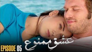 Ishq e Mamnu | Episode 5 | Turkish Drama | Nihal and Behlul | Dramas Central