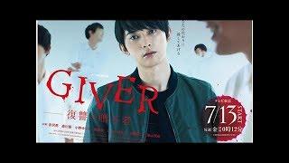 吉澤亮、キミト・ヨシムラ、高橋努、川島俳海などが主演する「GIVER」初...