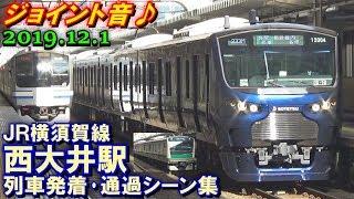 【相鉄12000系など!】JR横須賀線 西大井駅 列車発着・通過シーン集 2019.12.1