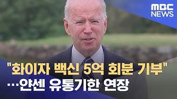 """""""화이자 백신 5억 회분 기부""""…얀센 유통기한 연장 (2021.06.11/뉴스투데이/MBC)"""