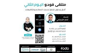لقاء اليوم الثاني  16 مارس 2021  الأستاذ أحمد السعدني في ملتقى فودو آفاق وحلول