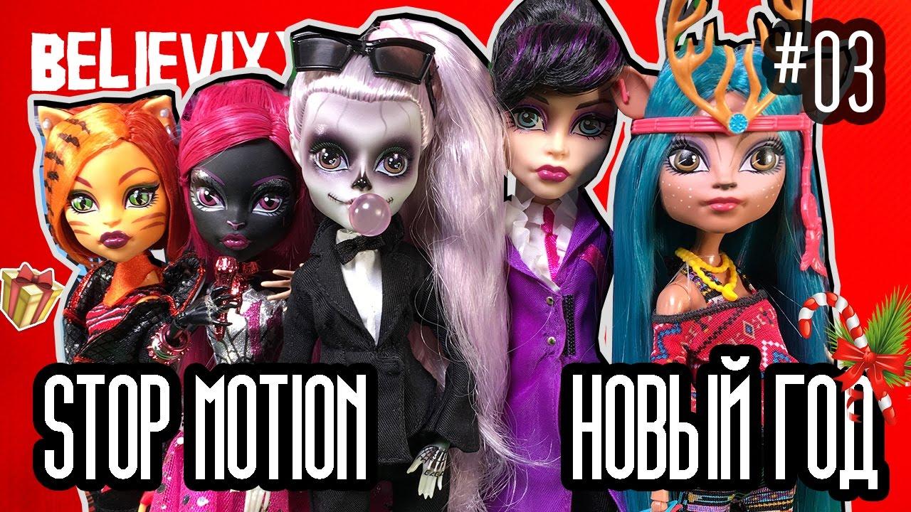 Широкий ассортимент кукол monster high для девочек в интернет-магазине «маленькая страна». Купить куклу монстр хай и аксессуары для ней вы можете с доставкой по твери и до москвы.