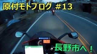 【原付モトブログ】#13 原付3台で長野市へツーリング!【aprilia RS4 50,NS-1,TZR】