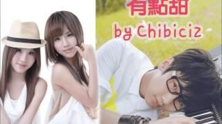 [翻唱/COVER] 汪蘇瀧 ft BY2 - 有點甜(A Bit Sweet) by Chibiciz
