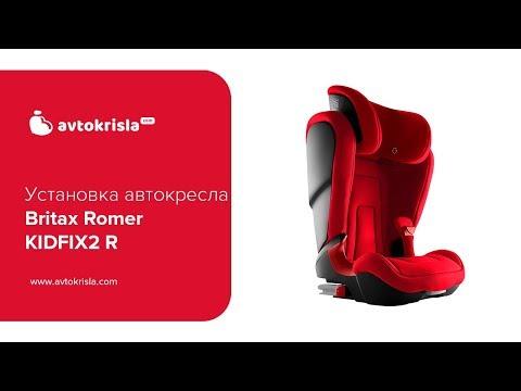 Britax Romer KIDFIX2 R | Установка